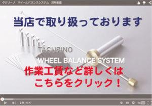 ホイールバランスシステム動画
